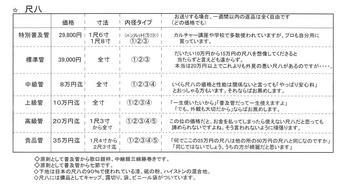 尺八即売会_0002.jpg