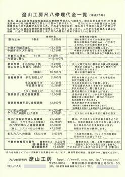 尺八即売会_0003.jpg