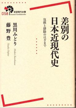 差別近現代史.jpg