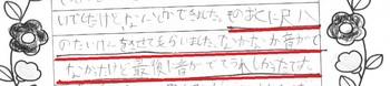 感想文_0006.jpg