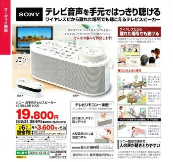 手元テレビスピーカ.jpg
