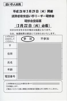 担い手_0002.jpg
