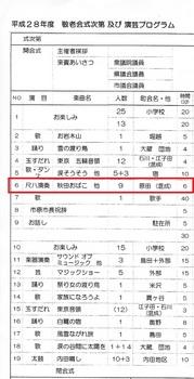 敬老会プログラム.jpg