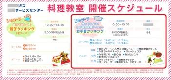 料理教室_0001.jpg