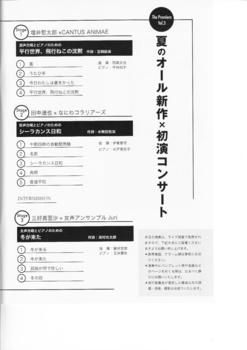 新作合唱_0003.jpg