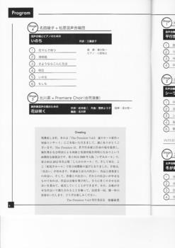 新作合唱_0004.jpg