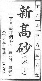 新高砂_0003.jpg
