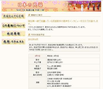 日本の民謡.jpg