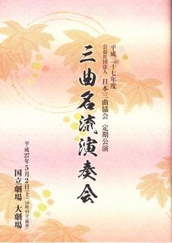 日本三曲演奏会_0001.jpg
