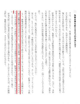 日本国の.jpg