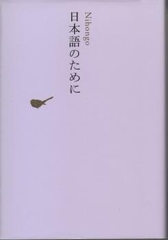 日本語のために_0001.jpg