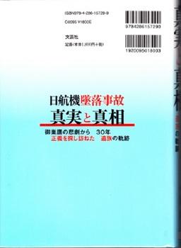 日航機墜落事故_0002.jpg