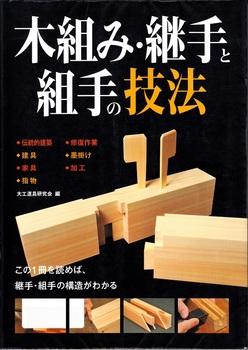 木組み・接手.jpg