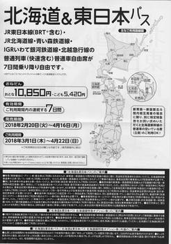 東日本パス_0002.jpg