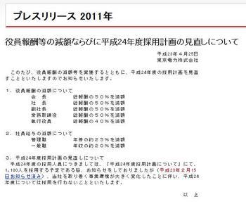 東電プレスリリース.jpg