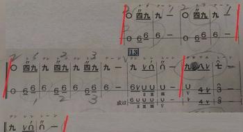 松上の鶴箏譜.jpg