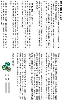 松竹梅解説.png