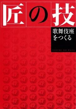 歌舞伎座_0001.jpg