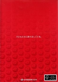 歌舞伎座_0003.jpg