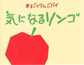 気になるリンゴ_0001.jpg