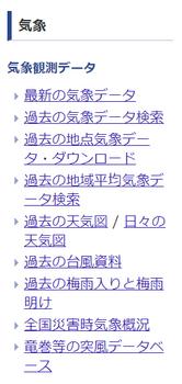 気象庁2.png