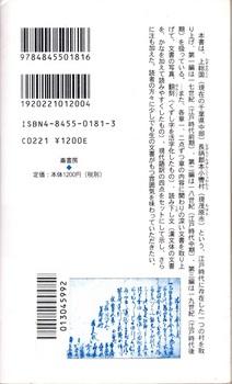 江戸の村_0002.jpg
