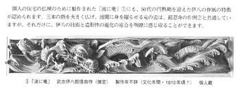 波の伊八_1.jpg