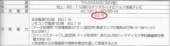 消費電力_0002.jpg