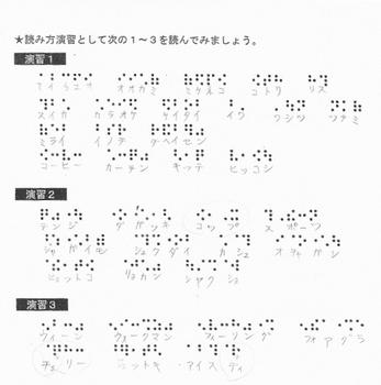 点字読み演習.jpg