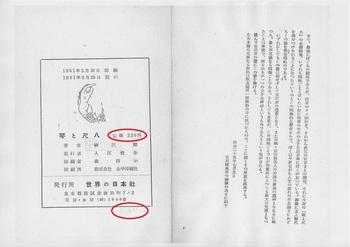 琴と尺八_0002.jpg