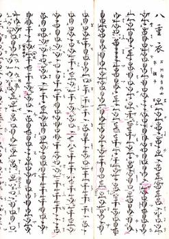 琴古流音譜_0017.jpg