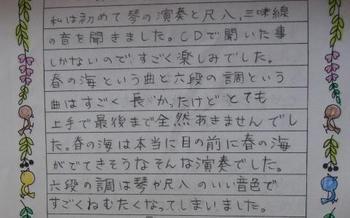 礼状11.jpg
