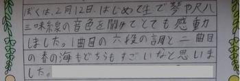 礼状12.jpg