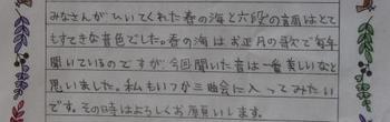 礼状6.jpg