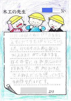 礼状_0004.jpg