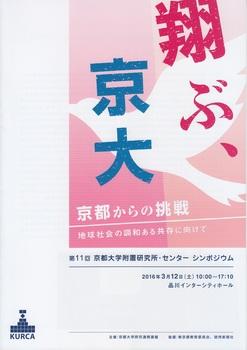 翔ぶ、京大_0002.jpg
