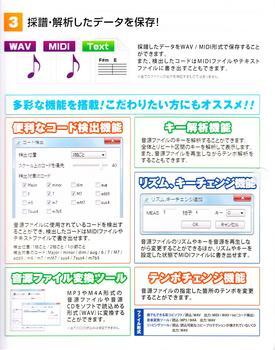 耳コピソフト_0002.jpg