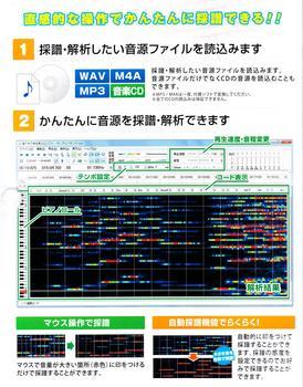 耳コピソフト_0003.jpg