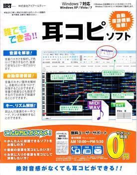 耳コピソフト_0004.jpg