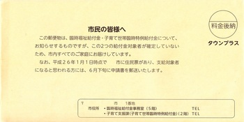 臨時福祉給付金_0001.jpg