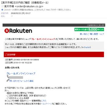 自動配信メール1.png