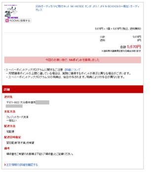 自動配信メール2.png