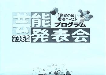 芸能発表会.jpg