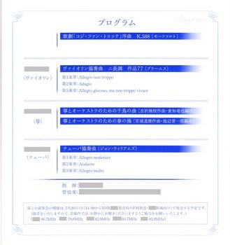 若い芽コンサート_0002.jpg