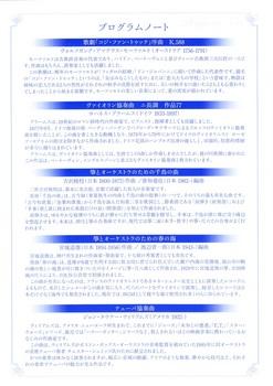 若い芽コンサート_0003.jpg