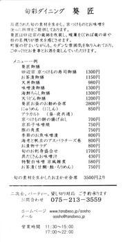 葵匠メニュー.jpg