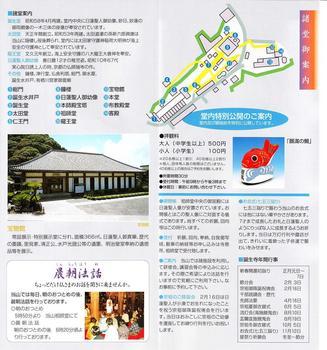 誕生寺_0002.JPG