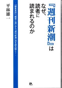 週刊新潮.jpg