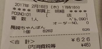 長崎ちゃんぽんレシート.jpg