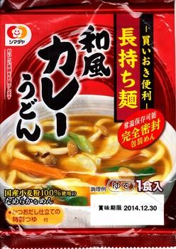 長持ち麺 カレーうどん_0001.jpg